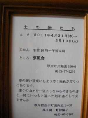 2011_4_21_001_2